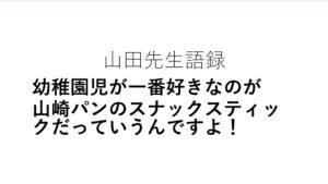 山田先生語録ヤマザキパン