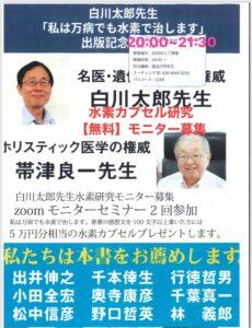 白川太郎先生の水素研究モニター案内